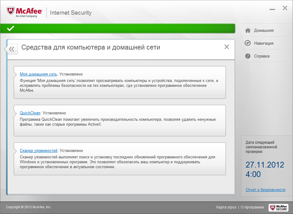 McAfee_Internet_Security_2013