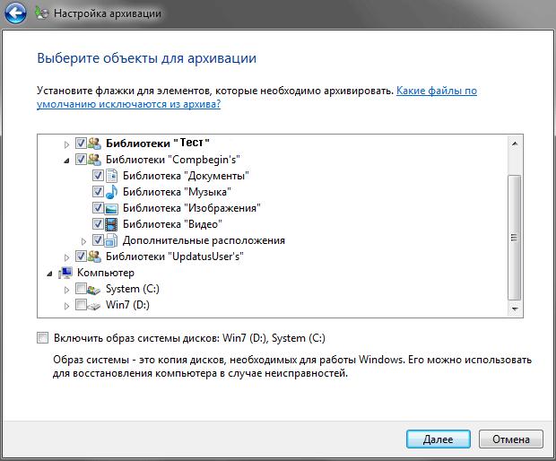 vybor_obyektov_arhivatsii