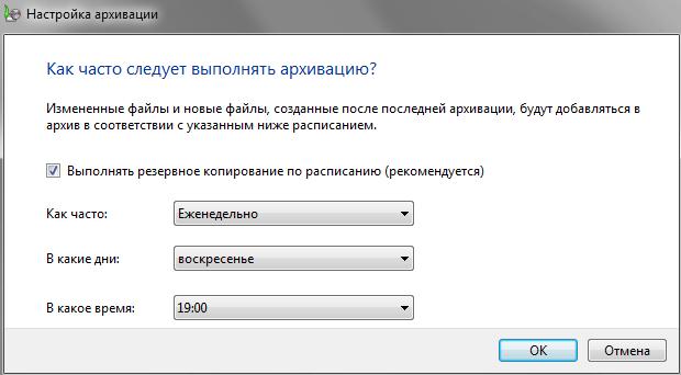 nastroyka_raspisaniya_arhivatsii