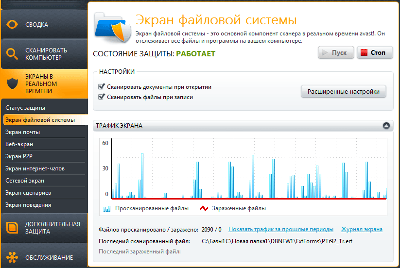files_shield_avast!_Free_Antivirus_7
