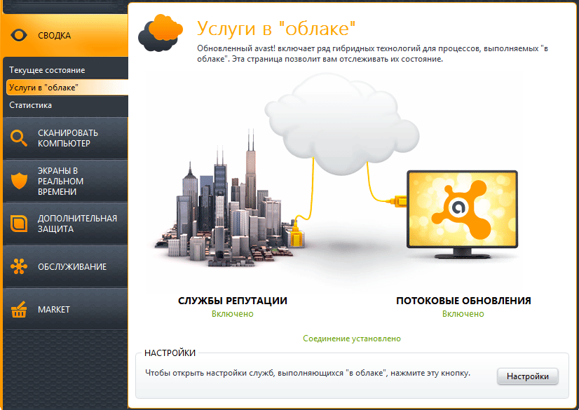 cloud_avast!_Free_Antivirus_7