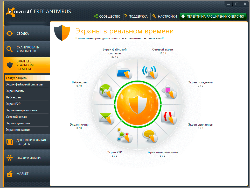 avast_free_antivirus_7