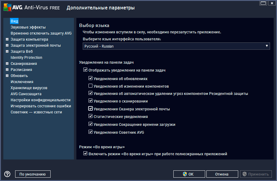 AVG_Anti-VirusFree_2013