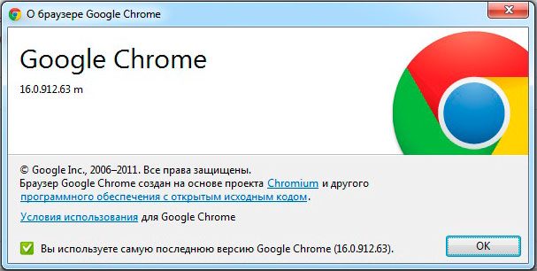 Google Chrome 16 (сборка 16.0912.63)