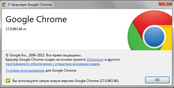 google_chrome_17