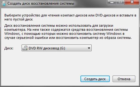 sozdanie_diska_vosstanovlenia_systemy