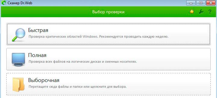Antivirus_DrWeb