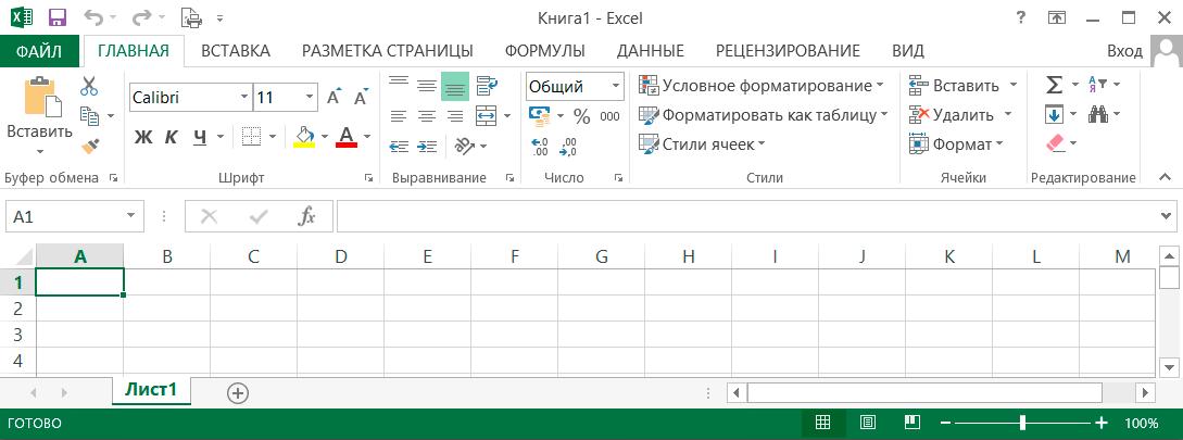 Программу Excel 2013 - resursworldof