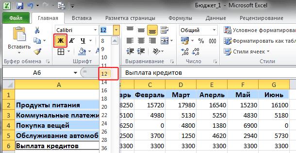 formatirovanie_excel