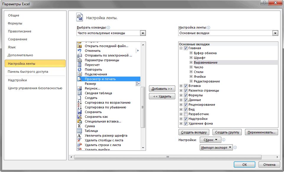Parametry_Excel