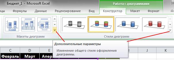 konstruktor_diagramm_excel_2010