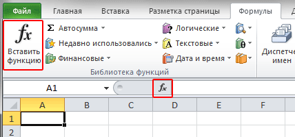 Excel_2010_function
