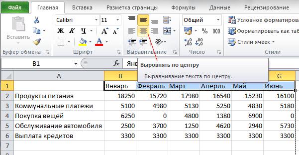 vyravnivanie_excel