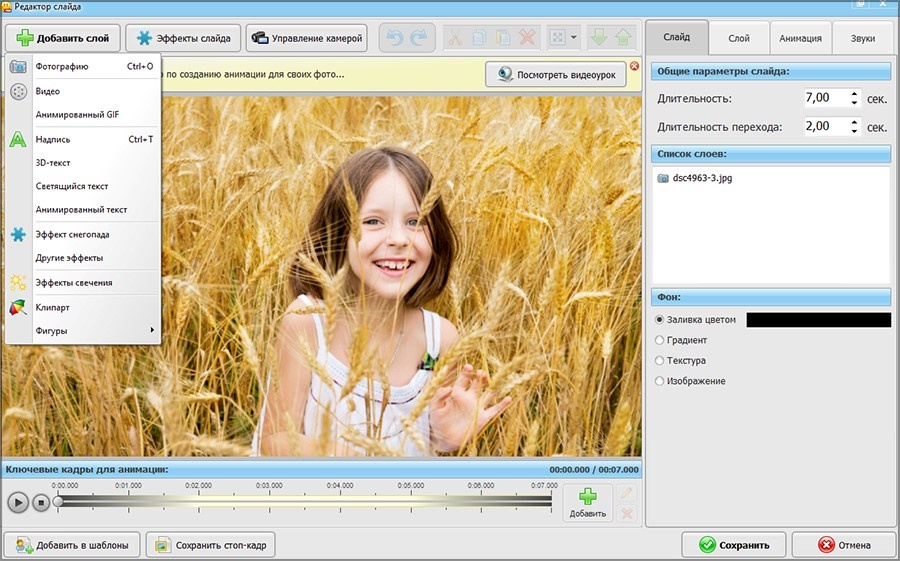 Fotoshow_Pro_slide_editor