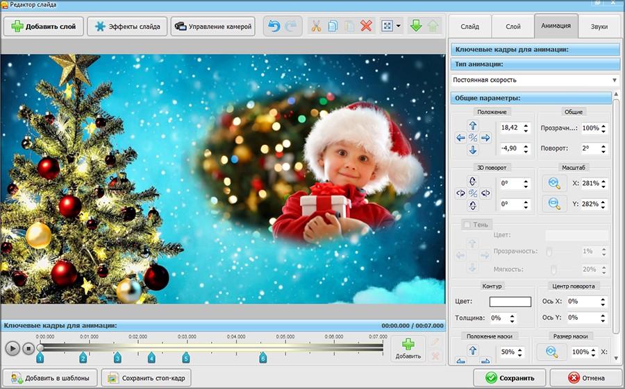Fotoshow_Pro_slide_editor_animation
