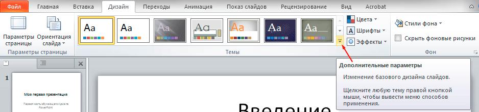 lenta_pp_design