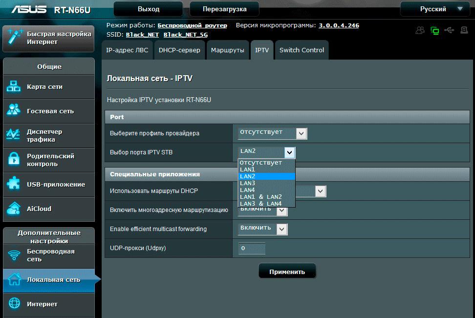 menu_router_iptv