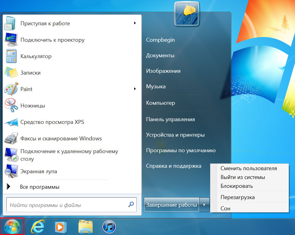 Скачать программу для пуска windows 7