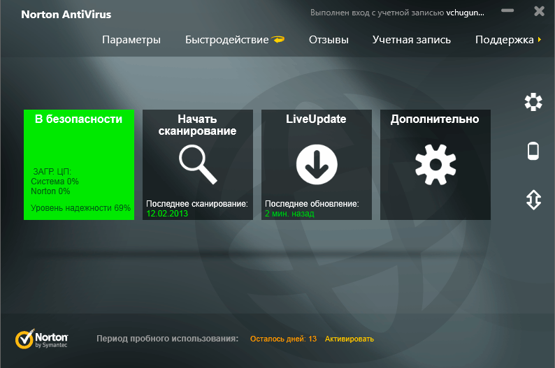 Norton_AntiVirus_2013