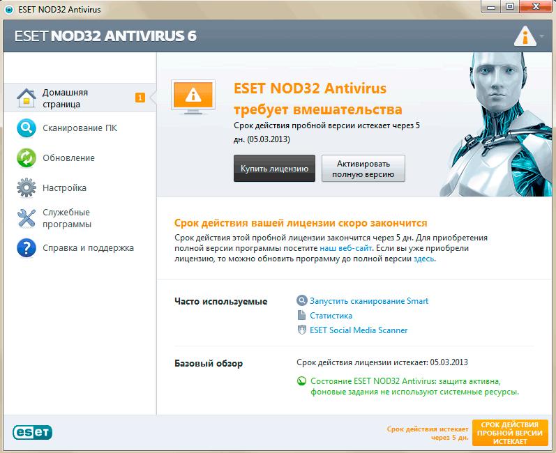 ESET_NOD32_Antivirus_6