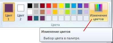 Paint_color