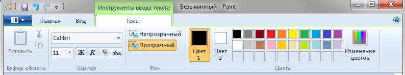 Paint_vvod_teksta