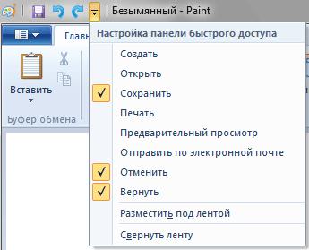 Стандартные программы Windows: Графический редактор Paint в деталях