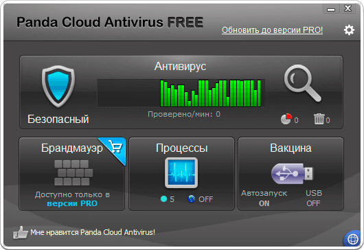 Panda_Cloud_Antivirus_Free