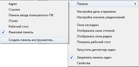 panel_intrumentov_sozdat