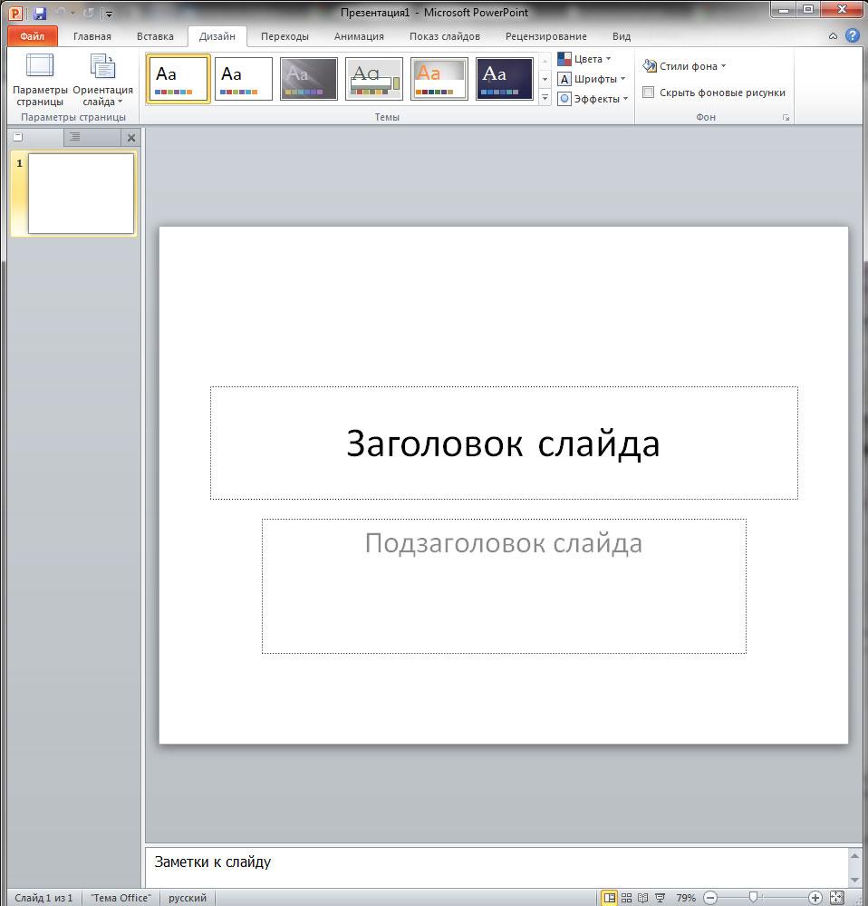 знакомство с powerpoint 2010