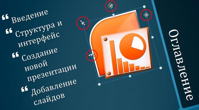 izmenenie_razmerov_powerpoint