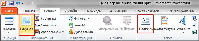 vstavka_obyektov_powerpoint