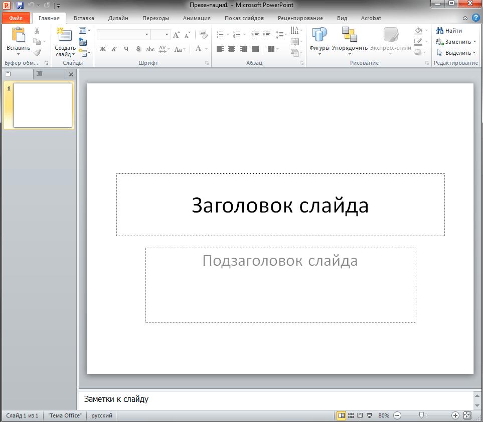 okno_PowerPoint_2010