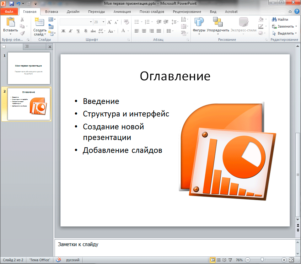 PowerPoint-2010-slayd