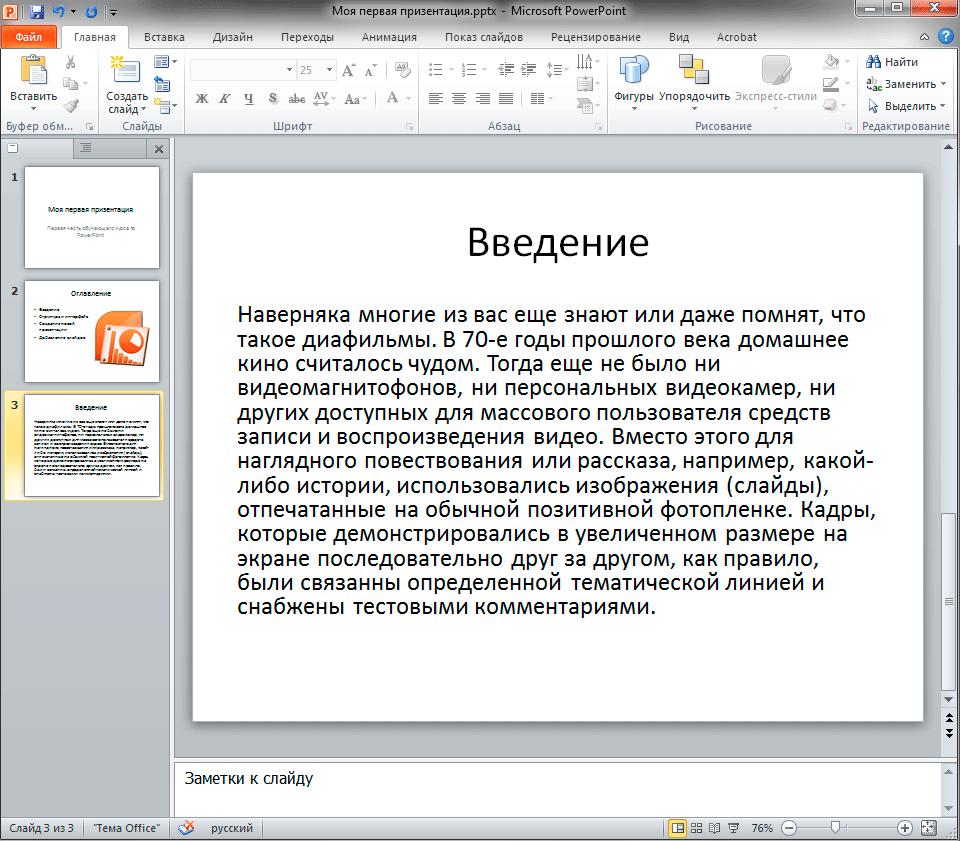 tekstoviy_slayd
