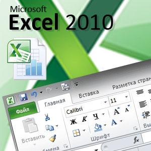 Excel 2010 для начинающих: Создание первой электронной таблицы