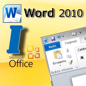 Microsoft Word 2010 для начинающих: Первые шаги, часть 1
