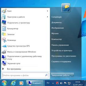 Настройка Панели задач, меню Пуск и Панелей инструментов в системе Windows
