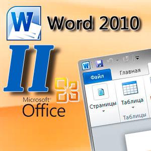 Microsoft Word 2010 для начинающих: Первые шаги, часть 2