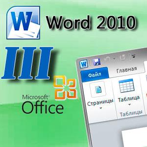 Microsoft Word 2010 для начинающих: Первые шаги, часть 3