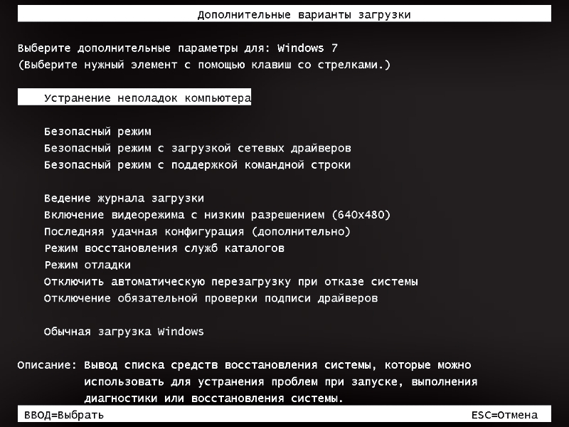 ustranenie_nepoladok_komputera