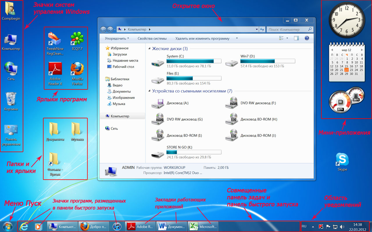Desktop_Windows_7
