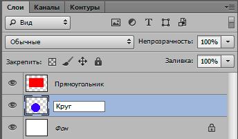 rename_layer