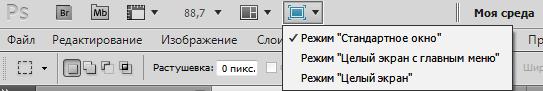 rezhim_ekrana_photoshop