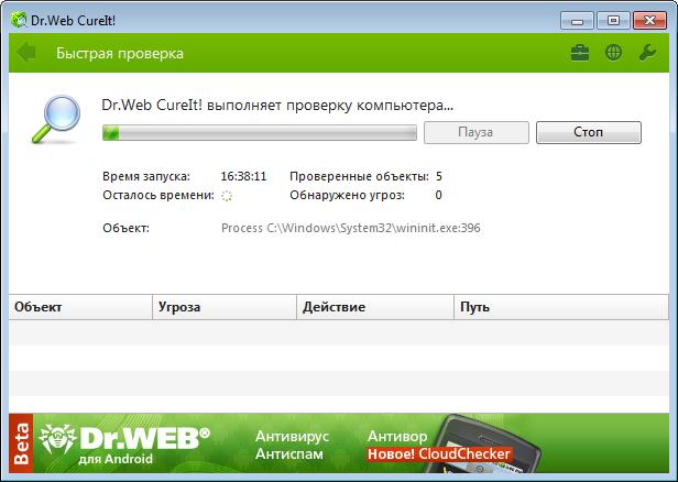 Dr.Web_CureIt!_8