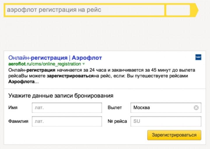 Яндекс представил новую технологию обработки поисковых запросов Острова