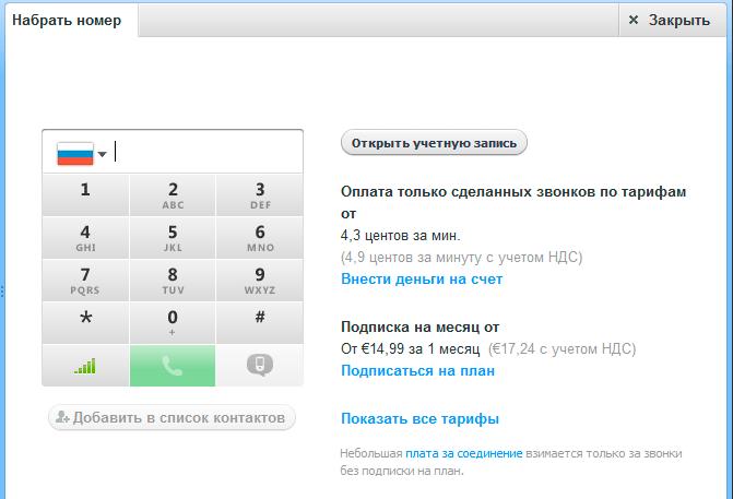 поиск человека через мобильный телефон