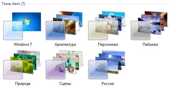 themes_aero_windows7