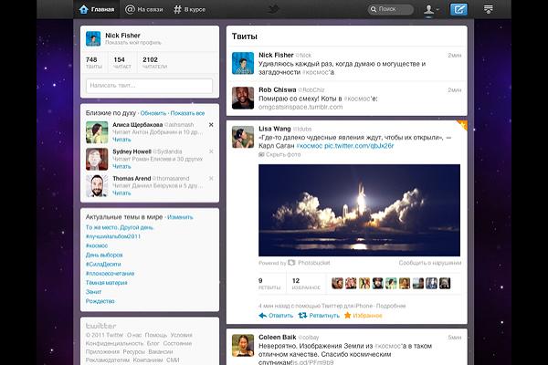 Twitter обзавелся новым пользовательским интерфейсом