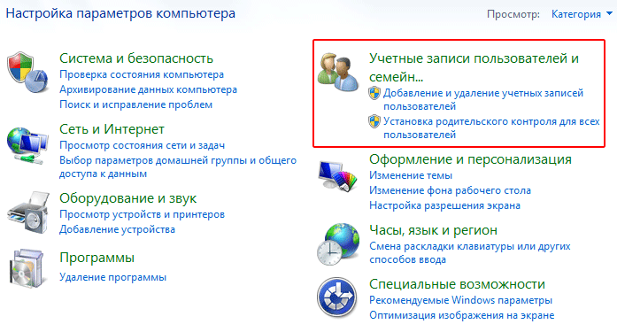 uchetniye_zapisi_windows